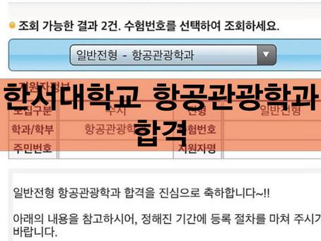 2019 한서대 항공관광학과 합격