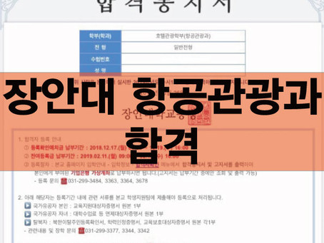 2019 장안대 항공관광과 합격
