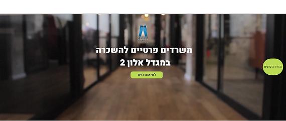 מגדל אלון תל אביב