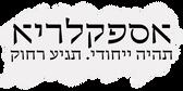 לוגו-ללא-רקע.png