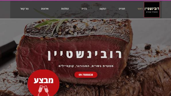 אתר רובינשטיין מסעדת בשרים