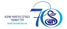 לוגו עיר הבריאות של ישראל, כחול.jpg