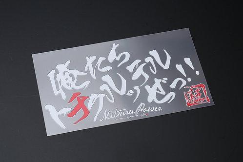 326POWER Tochikuru Sticker