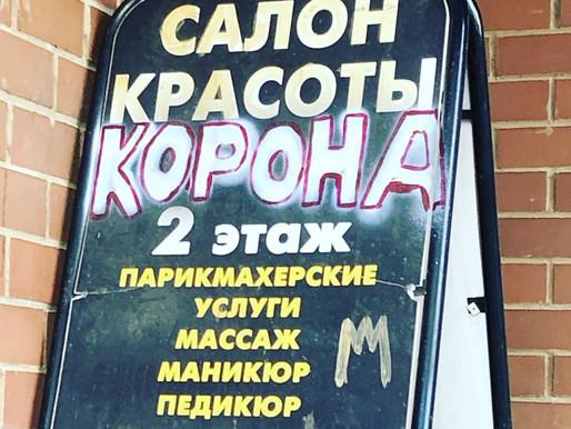Как вам такое название салона?)))