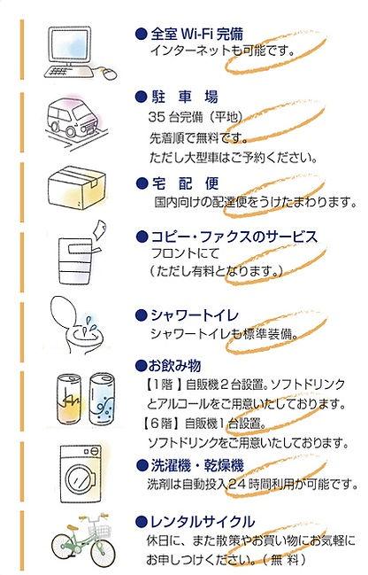 パンフ-中面最終2.jpg
