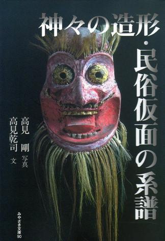 神々の造形―民俗仮面の系譜