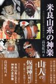 米良山系の神楽