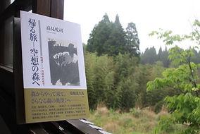 kuusounomori18-5-23 087.JPG
