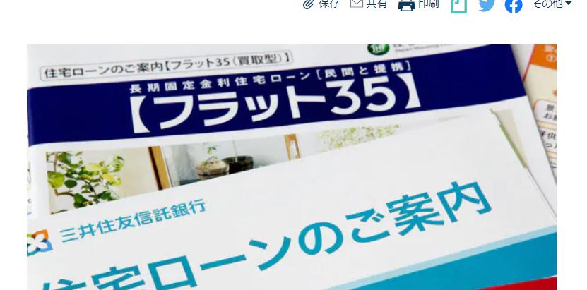 住宅ローン控除1%ではなくなる?!