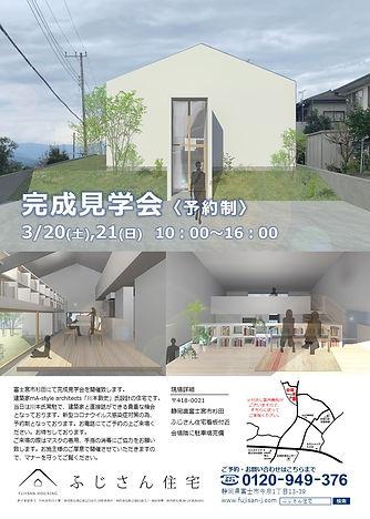「杉田の家」完成見学会開催のお知らせ