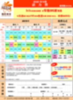 2020冬令營報名表(活力營).png