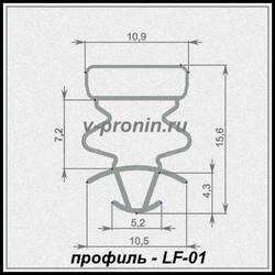 """уплотнитель холодильника """"ЛФ-01"""""""