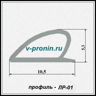 """уплотнитель холодильника """"ЛР-01"""""""