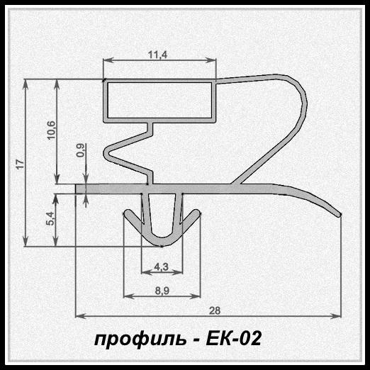 """уплотнитель холодильника """"ЕК-02"""""""