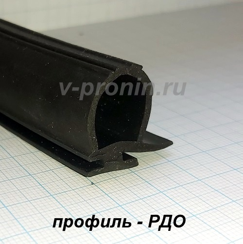 """уплотнитель холодильной камеры """"РДО"""""""