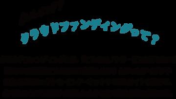 文字7(クラウドファンディング?+.png
