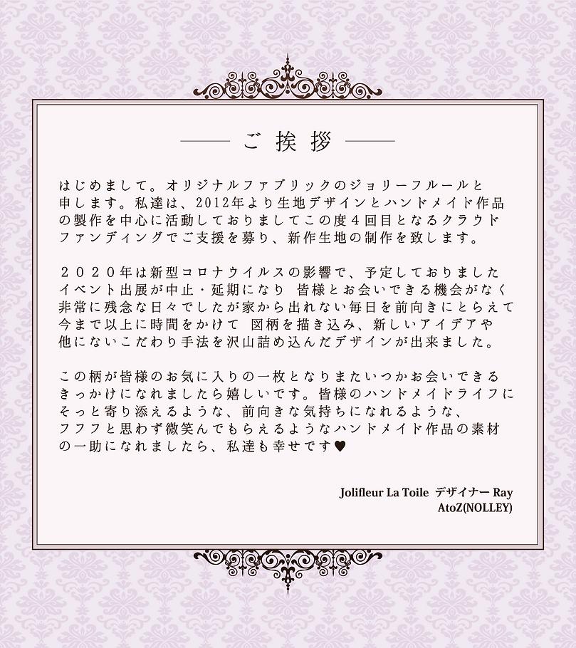 (更新)あいさつ文.png