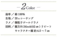 ★新柄について-2.png