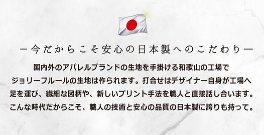 (更新)日本製+文字.jpg