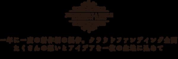 1 ロゴ・文.png