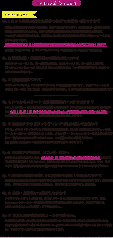 (更新)注意事項2+.png