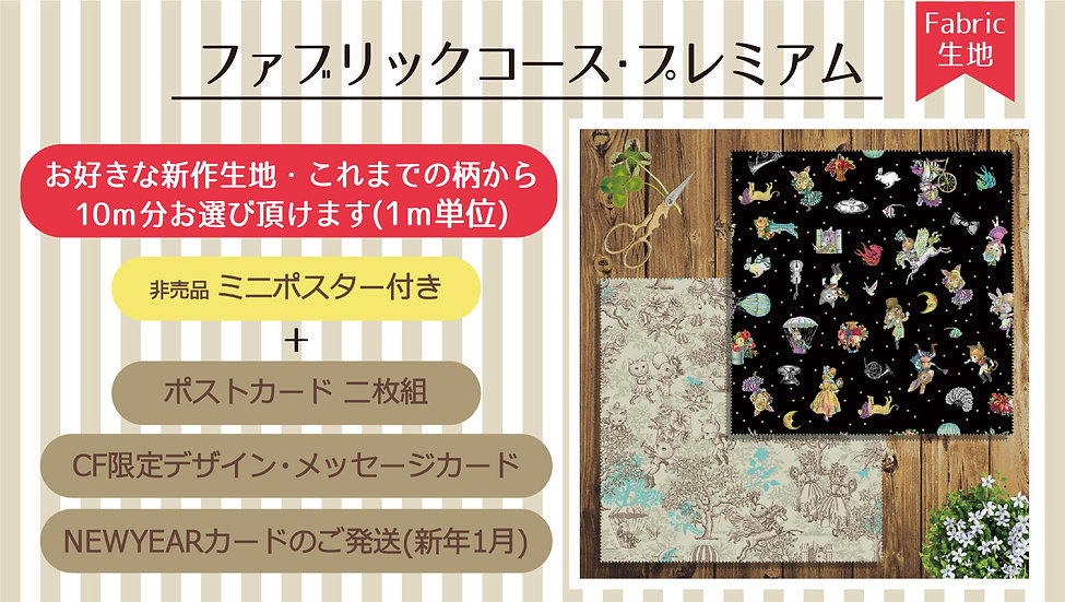 新柄ファブリックコース・プレミアム(10m分 カット)