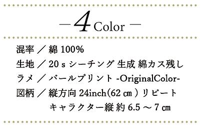 ★新柄について-1.png