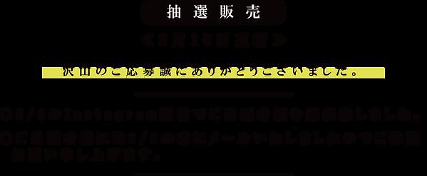 (更新)文-1ぱね2.png
