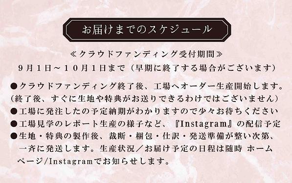 (更新)お届けスケジ+文字.jpg