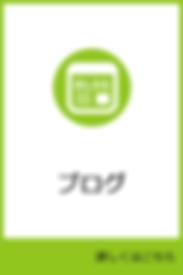 ブログボタン.png