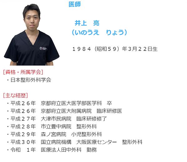 医師紹介(井上Dr.)2.png