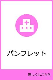 パンフレットボタン.png