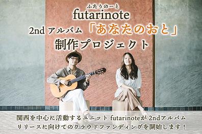 20200905 futarinote 2nd アルバム「あなたのおと」制作フ