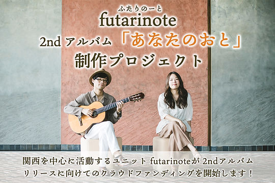 2020-09-11~10-30 - futarinote 2nd アルバム「