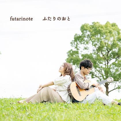 futarinote - ふたりのおと.jpg