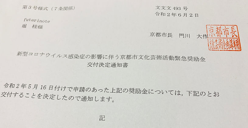2020-06-13 - 京都市文化芸術活動緊急奨励金 交付決定通知 01.jp