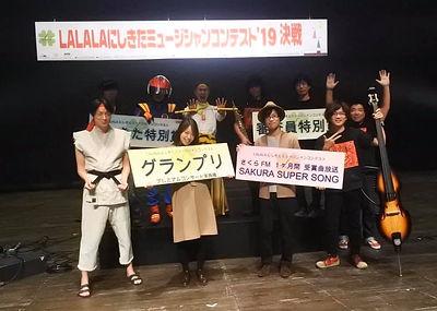 20191024 第13回LALALAにしきたミュージシャンコンテスト決戦 グ