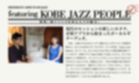 2018-08-03 - KOBEjazz.jp掲載.png