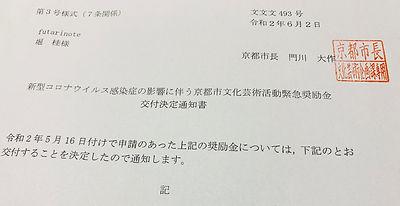 20200613 京都市文化芸術活動緊急奨励金 交付決定通知.jpg