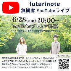 20200625 futarinote 無観客配信ライブ告知.jpg