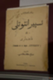 Ф.Әмирхан Г.Тукайга бүләк иткән Эсперанто теленең грамматикасы