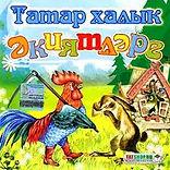 Татар халык әкиятләре. Tatar xalıq äkiyätläre