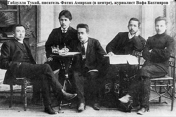 Фатих Әмирхан, Габдулла Тукай, журналист Вафа Бәхтияров