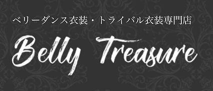 Belly Treasure.jpg