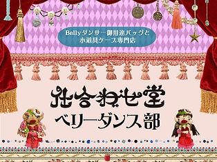 1598434468301_仕合わせ堂ロゴ.jpg