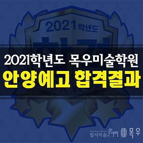 2021 안양예고_블로그헤드_1-01.jpg