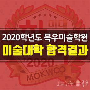 2020 미술대학_블로그헤드_1-01.jpg