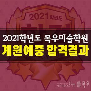 2021 계원예중_블로그헤드_1-01.jpg