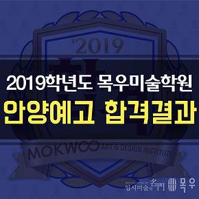 2019 안양예고헤드_1-01.jpg