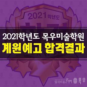 2021 계원예고_블로그헤드_1-01.jpg